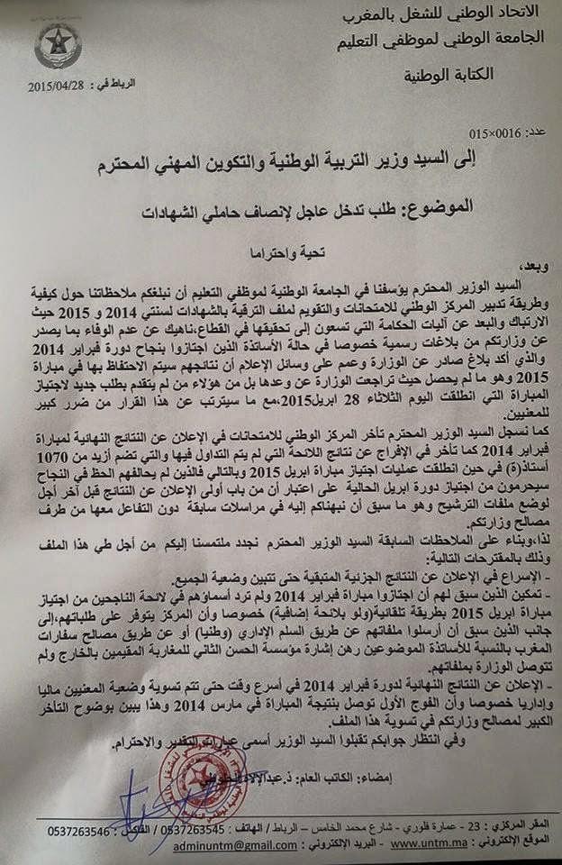 الكاتب الوطني للجامعة الوطنية لموظفي التعليم يطالب بإنصاف حاملي الشهادات في رسالة مستعجلة قبل اجراء مبارة ابريل 2015