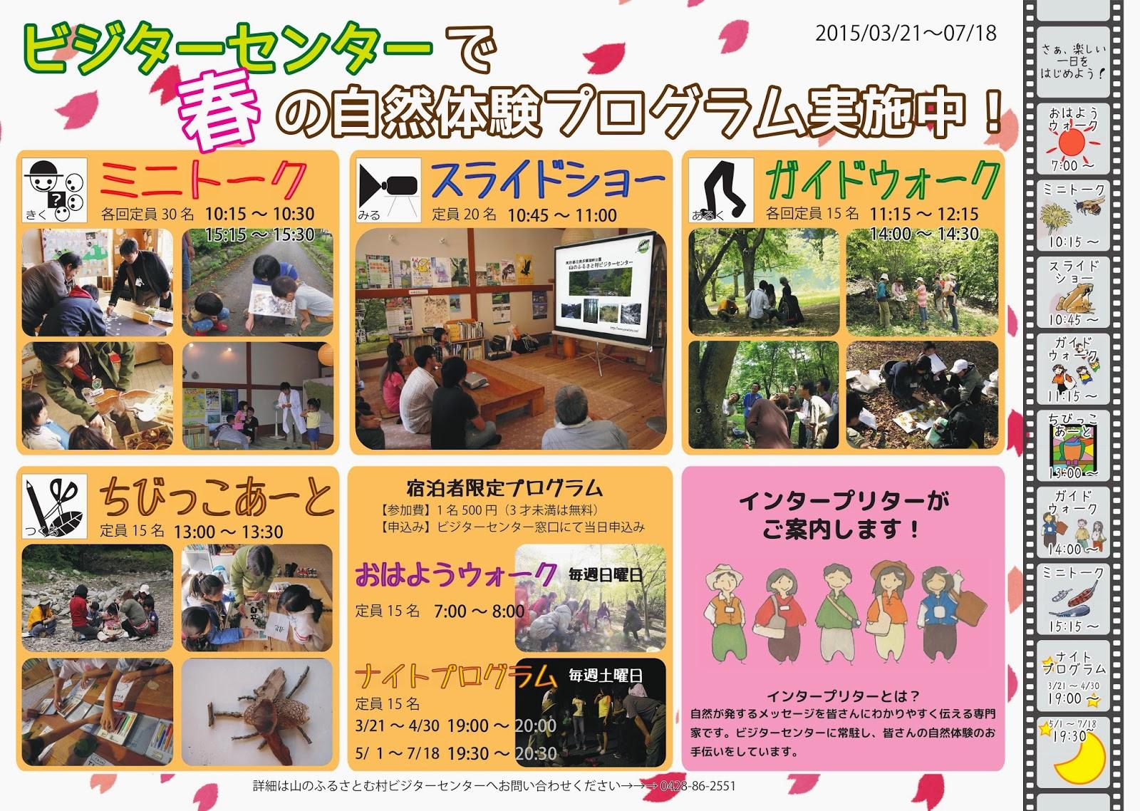 http://www.yamafuru.com/2015spring.jpg