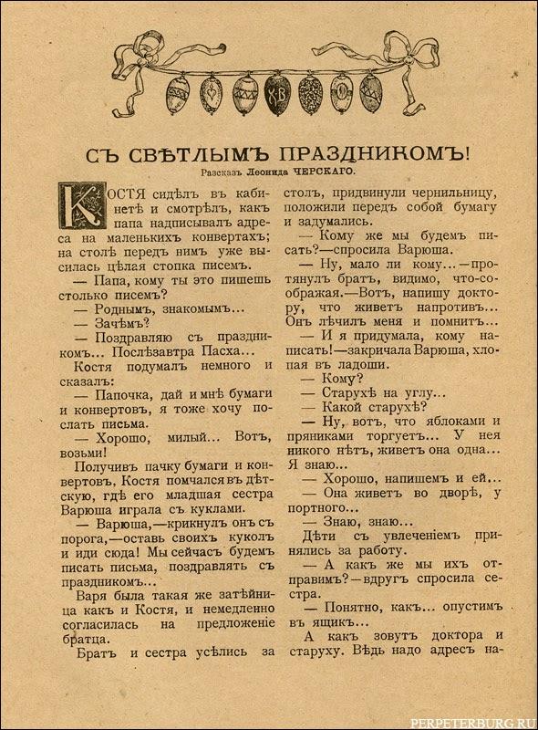 Дореволюционный журнал к Пасхе. Со Светлым Праздником