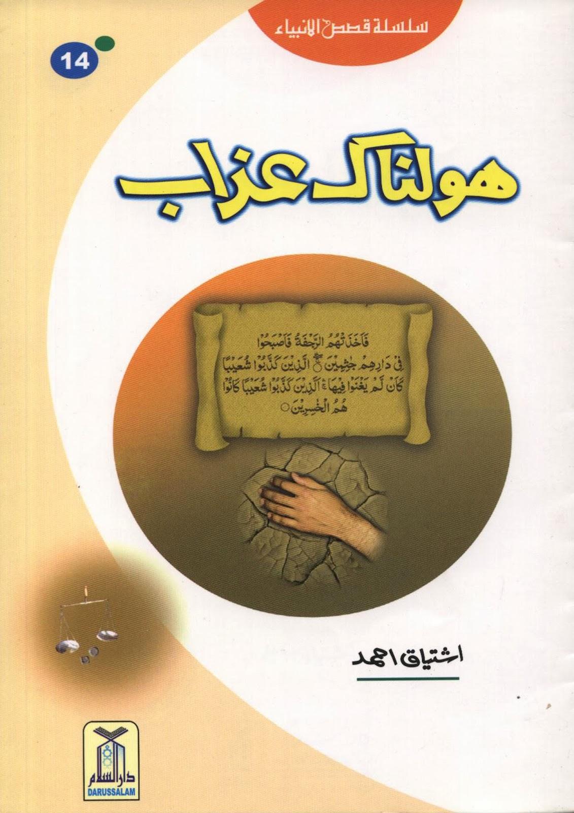 http://urduguru1.blogspot.com/2014/03/holnak-azaab-prophet-shoaib-as.html