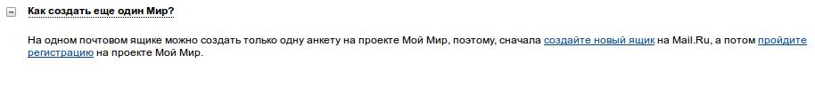 Регистрация в социальной сети Мой Мир@Mail.Ru