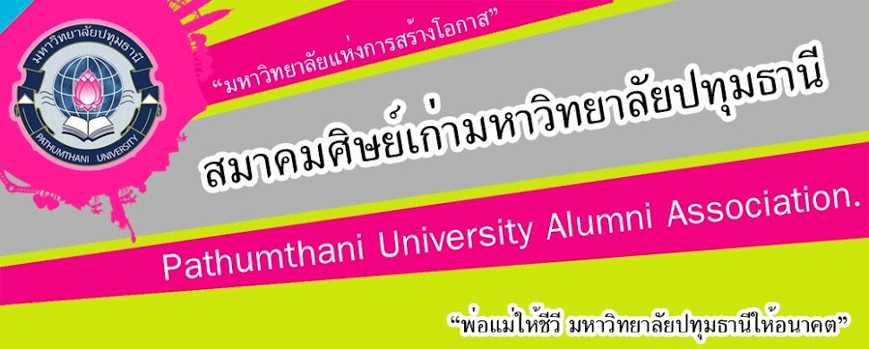 สมาคมศิษย์เก่า มหาวิทยาลัยปทุมธานี