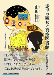 山田佳江『赤毛の魔女と真空図書館』〈群雛文庫〉