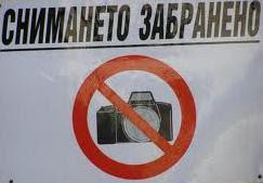 Депо битови отпадъци Баня снимки