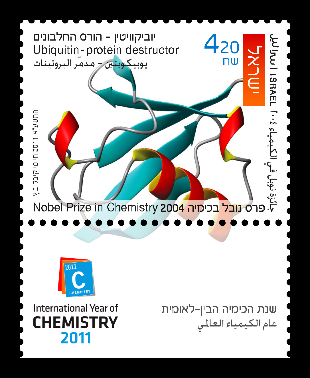 Israel post – international year of chemistry 2011