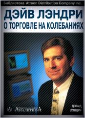 Библиотека форекс дэйв лэндри о торговле достоверные знаки прогнозы forex форум