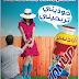 Campagnes Buzz Juin 2011 - Dis le avec danup