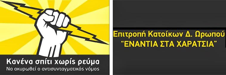 oroposoxistaxaratsia.blogspot.gr