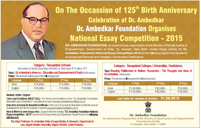 dr ambedkar foundation essay competition 2012