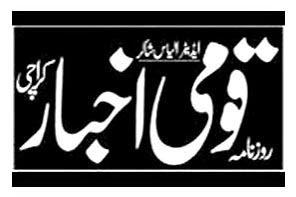 Qaumi akhbar karachi online altijd winnen met roulette