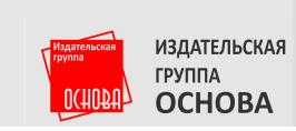 Издательская группа ОСНОВА