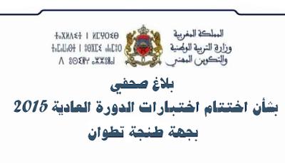 بلاغ صحفي بشأن اختتام اختبارات الدورة العادية 2015 بجهة طنجة تطوان