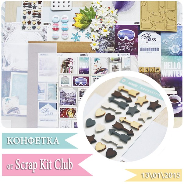 Конфетка от Scrap Kit Club