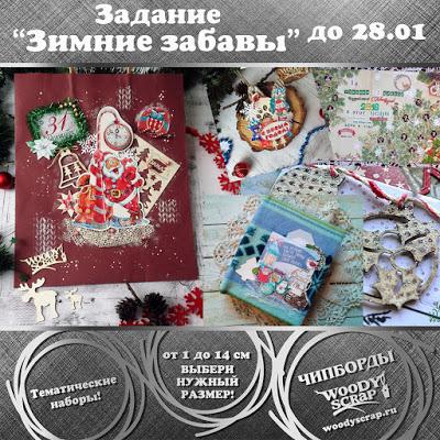 """+++Задание """"Зимние забавы"""" до 28/01"""