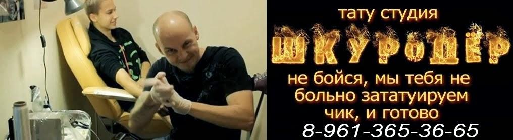 "Тату салон Уфа ""Шкуродёр"""