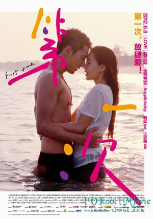 Lần Đầu Tiên - First Time (2012)