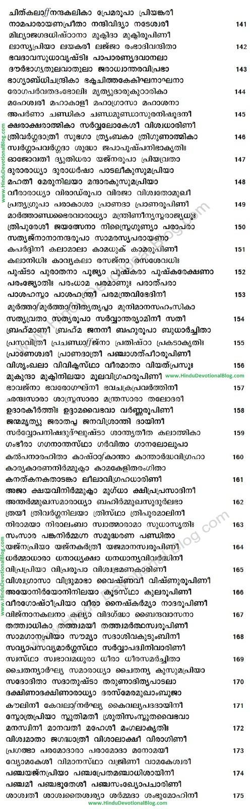 Lalitha Sahasranama Stotram Malayalam Lyrics   Hindu