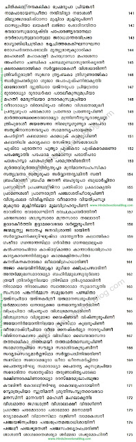 Lyrics of Lalitha Sahasranama Mantra in Malayalam Part 6 Download