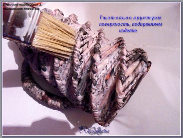 грутование плетеного изделия