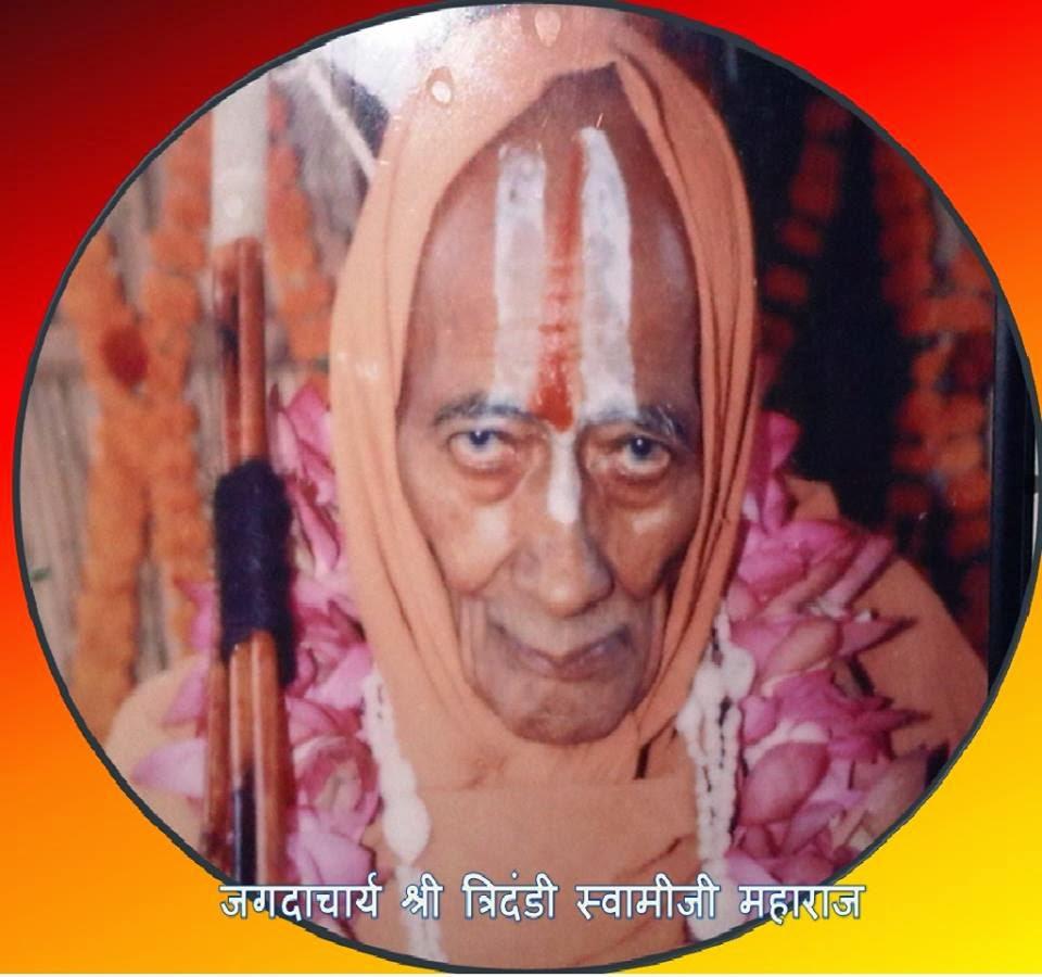 jagadacharya sri tridandi swami ji maharaj