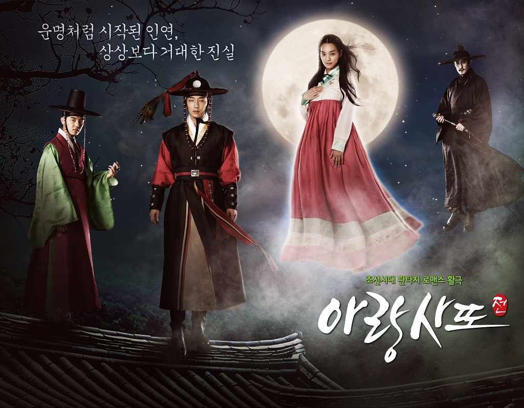 cordianyzone: Arang and The Magistrate Synopsis