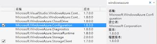 Windows Azure 命名空間