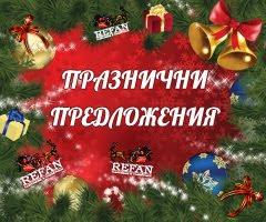 Коледно-новогодишни едие за подаръци от РЕФАН