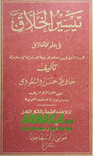 Terjemahan Kitab Taisirul Kholaq, Isi Kitab Taisirul Kholaq