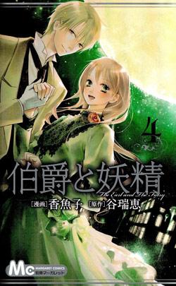 伯爵と妖精 ~あまい罠には気をつけて~ 第01-04巻