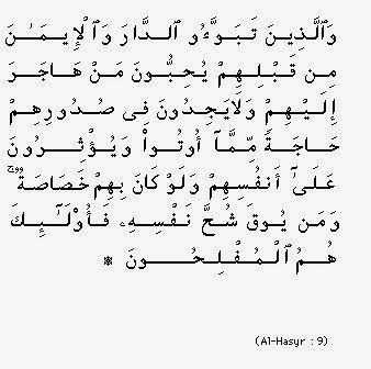 surahalhasyrayat9
