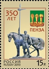 Russia: The 350th anniversary of Penza. - www.rusmarka.ru