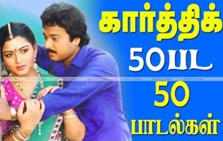 Karthik 50 love songs | Music Box