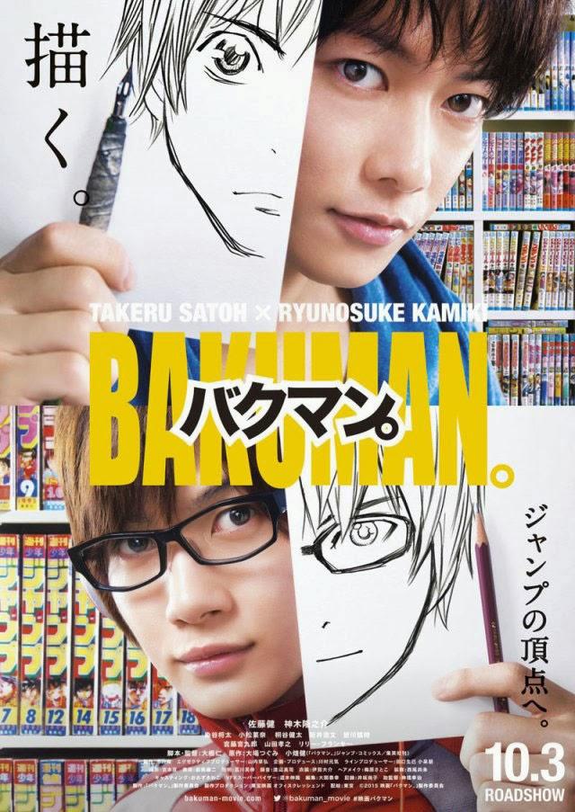 実写映画「バクマン。」のポスターが公開!10月ロードショー!