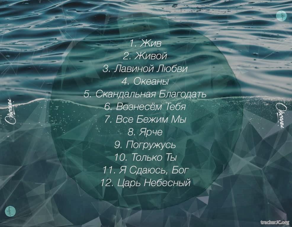 Hillsong Kiev - Океаны 2014 tracklisting