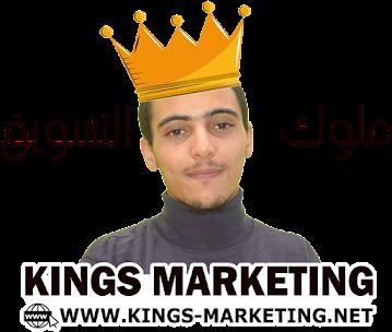 أكاديمية ملوك التسويق - تعلم التجارة الإلكترونية والتسويق
