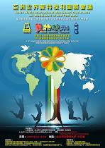 亞洲世界蒙特梭利國際會議