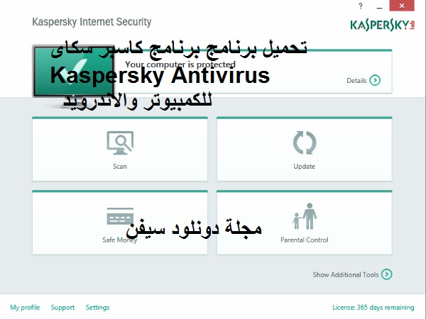 Kaspersky Antivirus والاندرويد 1.jpg