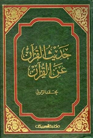 كتاب حديث القرآن عن القرآن - محمد الراوي