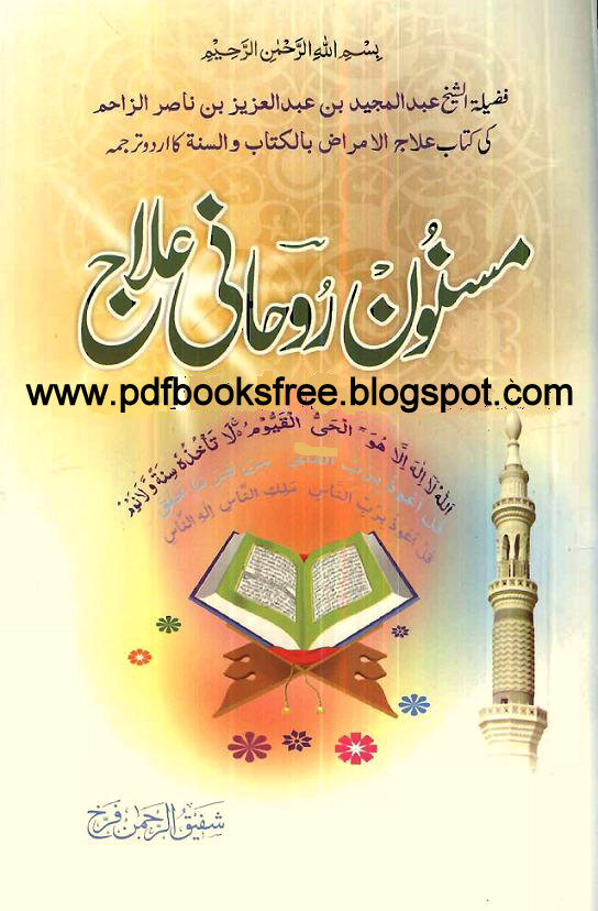 Free Urdu Books Downloading Islamic Books Novels