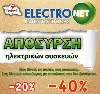 ELECTRONET Κωνσταντινίδης στα Γρεβενά