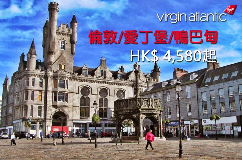 維珍航空 Virgin Atlantic 英國 航線優惠,香港飛 倫敦 、 愛丁堡 、 鴨巴甸 $4,580起,5至6月出發!
