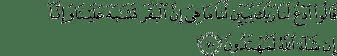 Surat Al-Baqarah Ayat 70
