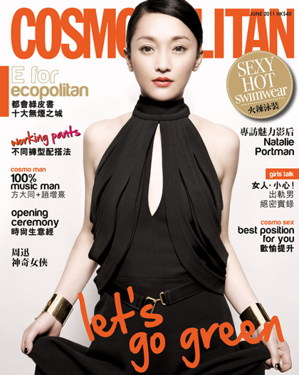 Zhou Xun on Bazaar Magazine
