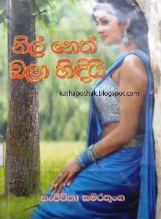 nil neth bala hindiy