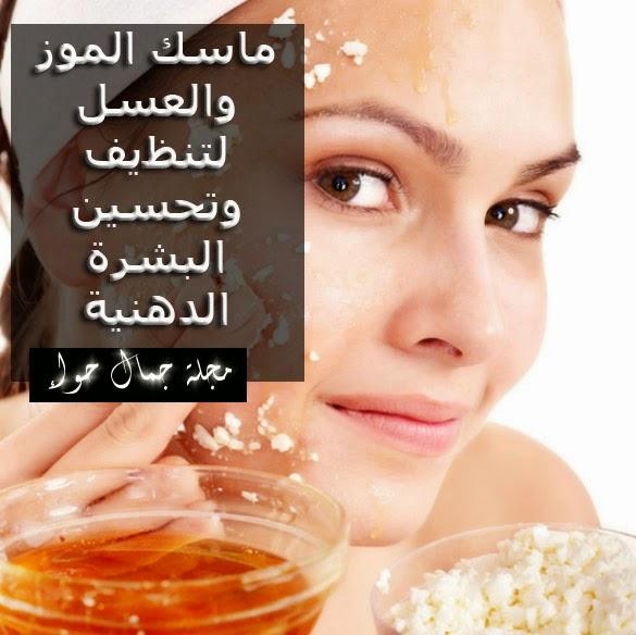 ماسك الموز والعسل لتنظيف وتحسين البشرة الدهنية DIY oily Face Mask