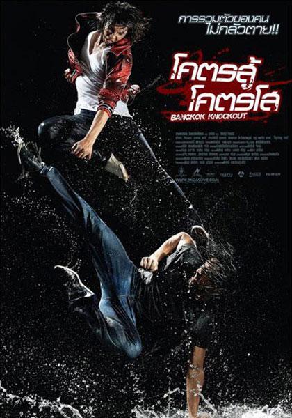 ดูหนังออนไลน์ใหม่ๆ HD ฟรี - Bangkok Knockout โคตรสู้ โคตรโส DVD Bluray Master [พากย์ไทย]