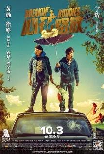 Breakup Buddies / Xin hua lu fang