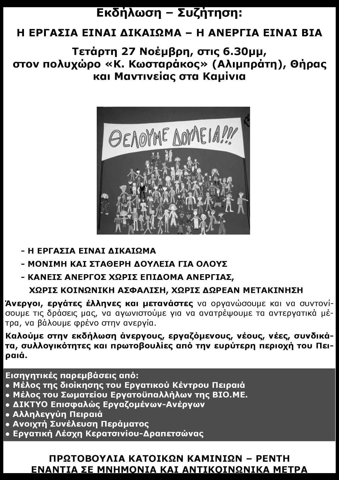 """εκδήλωση-συζήτηση:""""Η εργασία είναι δικαίωμα-Η ανεργία είναι βία"""""""