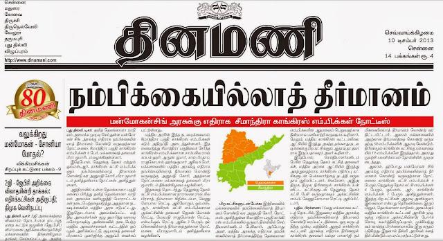 http://epaper.dinamani.com/196332/Dinamani-Chennai/10-12-2013#page/1/1
