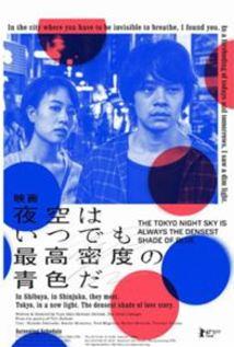 O Céu de Tóquio à Noite é Sempre do Mais Denso Tom de Azul Legendado